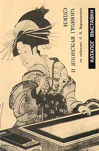Нэцкэ и японская гравюра из собрания С. П. Варшавского. Каталог выставки
