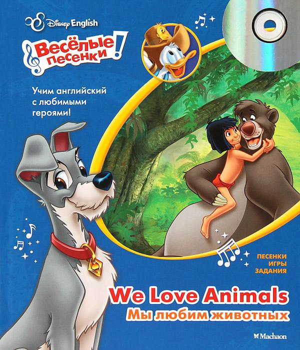 Disney English. Мы любим животных. Веселые песенки! (+ CD-ROM)