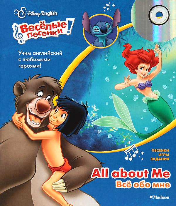 Disney English. Все обо мне. Веселые песенки! (+ CD-ROM)