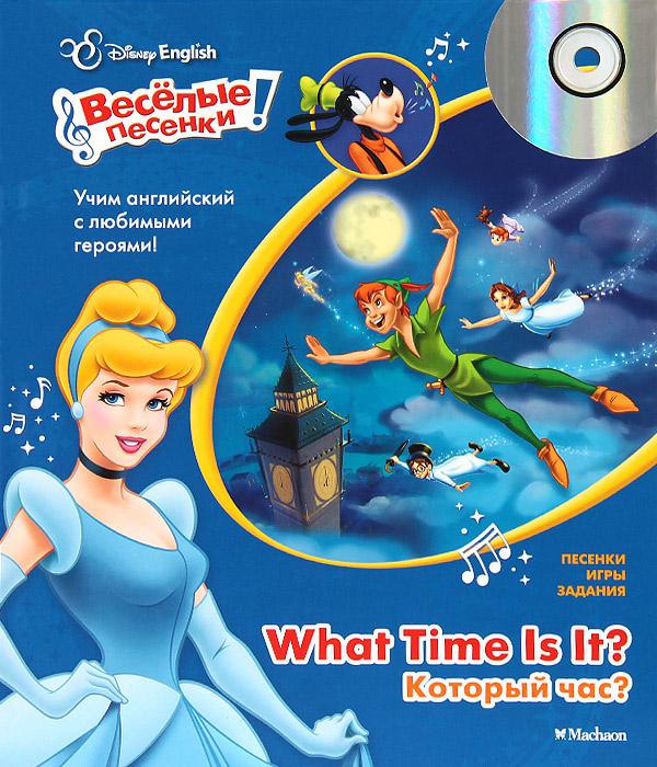 Disney English. Который час? Веселые песенки! (+ CD-ROM)