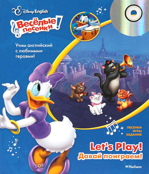 Disney English. Давай поиграем! Веселые песенки! (+ CD-ROM)