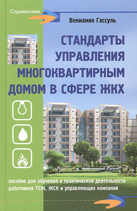 Стандарты управления многоквартирным домом в сфере ЖКХ ( 978-5-222-21263-9 )