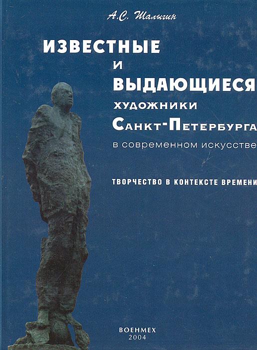 Известные и выдающиеся художники Санкт-Петербурга в современном искусстве. Творчество в контексте времени