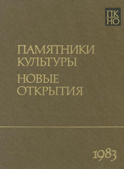 Памятники культуры. Новые открытия. Ежегодник 1983