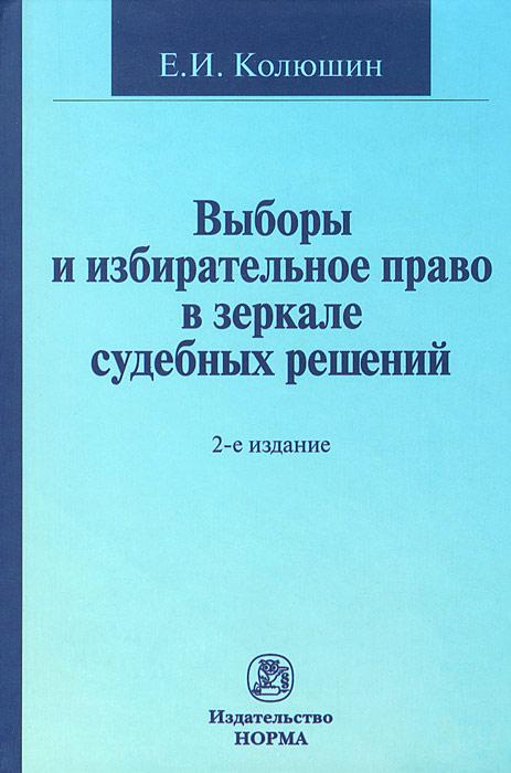 Выборы и избирательное право в зеркале судебных решений ( 978-5-91768-296-9, 978-5-16-005742-2 )