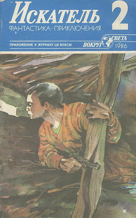Искатель, №2, 1986