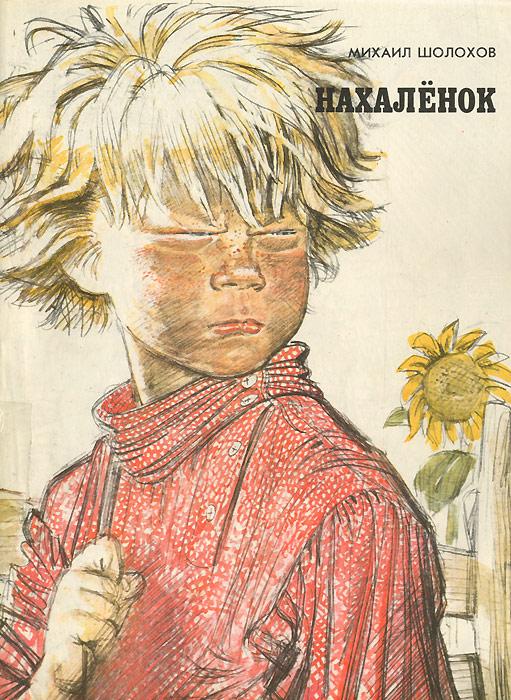 Нахаленок12296407Анатолий Григорьевич Слепков принадлежит к числу известных ленинградских графиков. Он много и плодотворно работает в детской книге. Внимательное отношение к литературному материалу, способность перевоплощения, умение мыслить зримыми, конкретными образами-отличительные особенности творчества художника. Они в полной мере проявились в выполненных в 1977 году иллюстрациях к рассказу крупнейшего современного советского писателя М.А.Шолохова Нахаленок. Спокойно и последовательно, конкретным живым рисунком в доступной для детей форме Слепков воссоздает образы и раскрывает характеры персонажей, строго следуя за повествованием автора. Художник избегает красивости. Героев его иллюстраций словно обдуло горячим степным ветром, опалило знойным летним солнцем. Черты их лиц резки, взгляды пронзительны. Они живут в мире напряженных чувств, глубоких страстей. И через эту страстность их характеров и отношений маленький читатель знакомится с эпохой - временем больших перемен в казачьих станицах,...