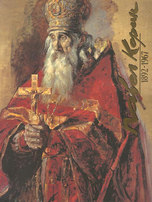 Павел Дмитриевич Корин. 1892-1967