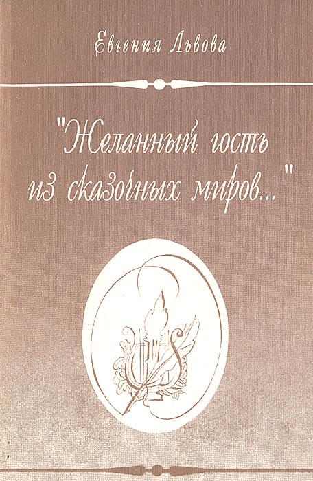 """""""Желанный гость из сказочных миров…"""" : Стихи"""