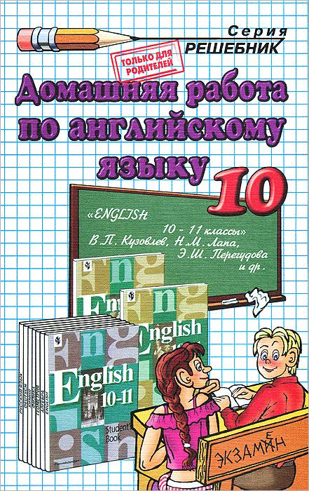 Домашняя работа по английскому языку. 10 класс