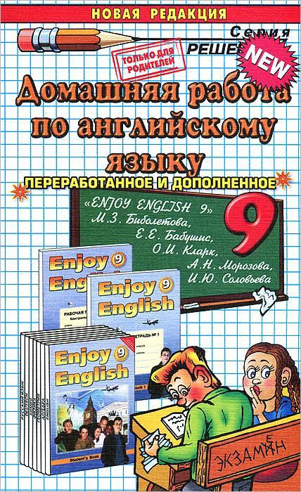 Домашняя работа по английскому языку. 9 класс
