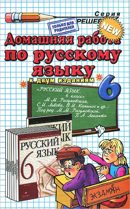 Решебник 6 класс русскаму