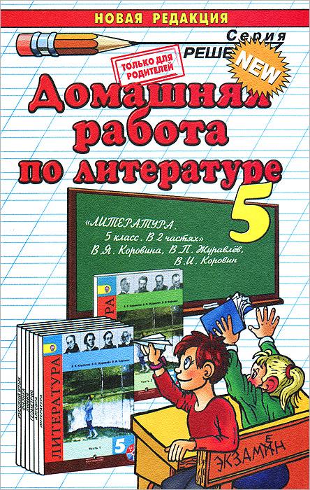 Домашняя работа по литературе. 5 класс ( 978-5-906767-25-7, 978-5-377-07387-1 )