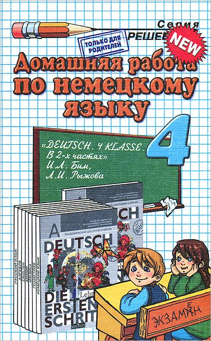 Домашняя работа по немецкому языку. 4 класс ( 978-5-377-06249-3 )