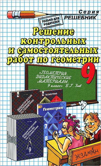 Решение контрольных и самостоятельных работ по геометрии. 5 класс ( 978-5-377-06579-1 )