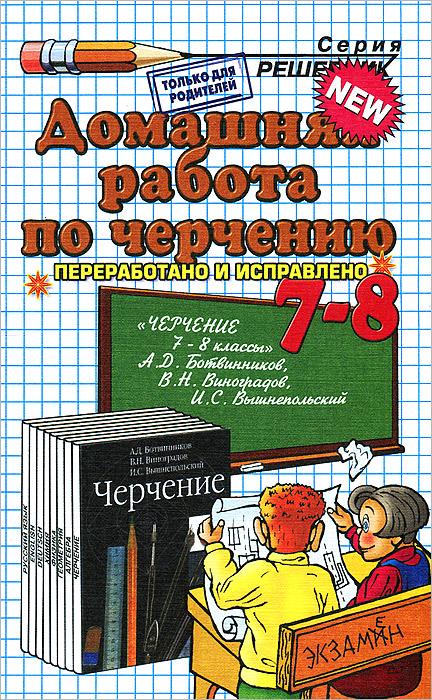 Домашняя работа по черчению. 7-8 классы ( 978-5-377-06617-0, 978-5-377-03994-5 )