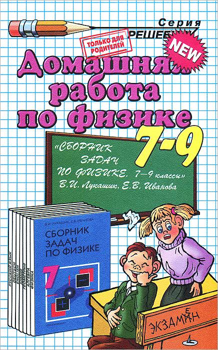 Домашняя работа по физике. 7-9 классы ( 978-5-906767-13-4,978-5-377-06685-9 )