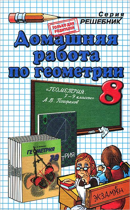 Домашняя работа по геометрии. 8 класс ( 978-5-377-06231-8 )