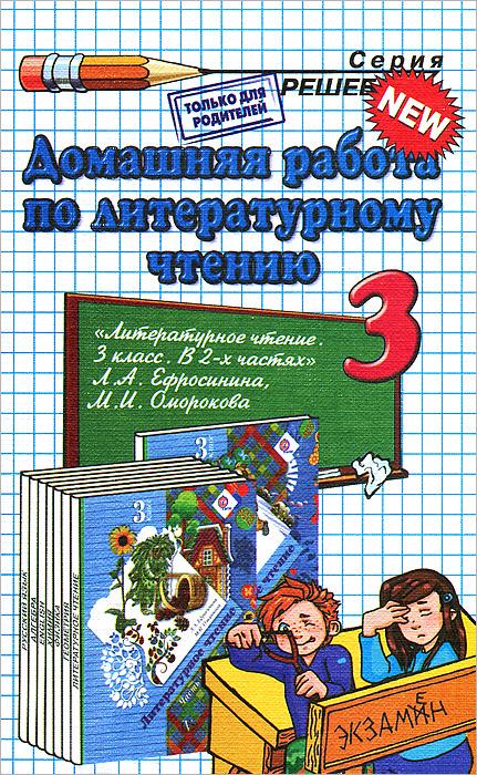 Домашняя работа по литературному чтению. 3 класс ( 978-5-377-06254-7 )