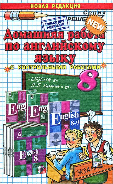 Домашняя работа по английскому языку с контрольными работами. 8 класс
