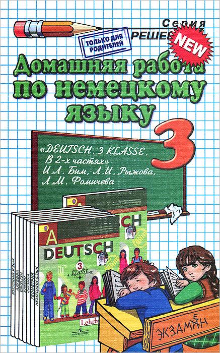 Домашняя работа по немецкому языку. 3 класс ( 978-5-377-06248-6 )
