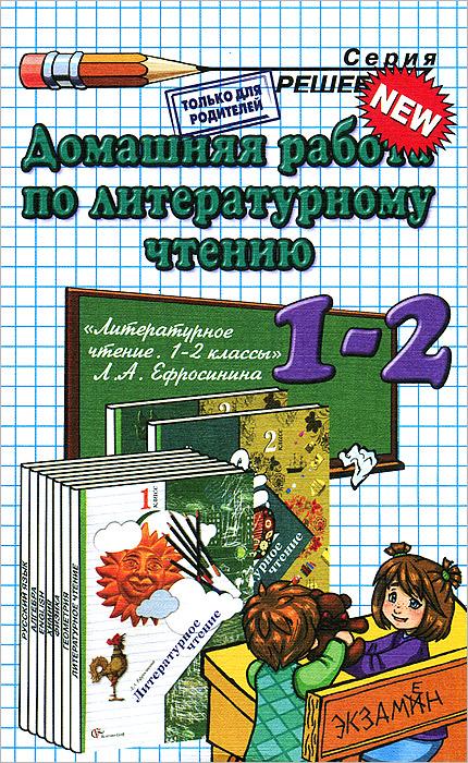 Домашняя работа по литературному чтению. 1-2 классы ( 978-5-377-06253-0 )