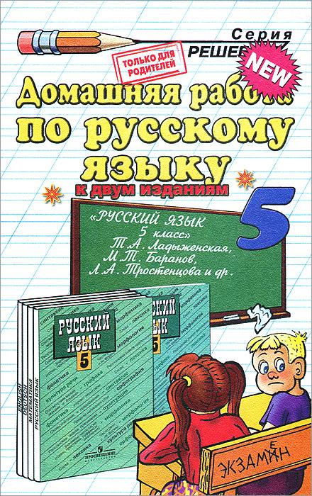 Русскому по 5 класс сайт гдз