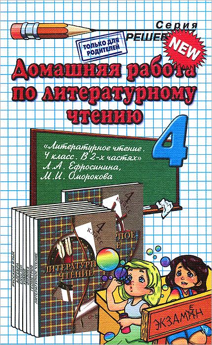 Домашняя работа по литературному чтению. 4 класс ( 978-5-377-06255-4 )