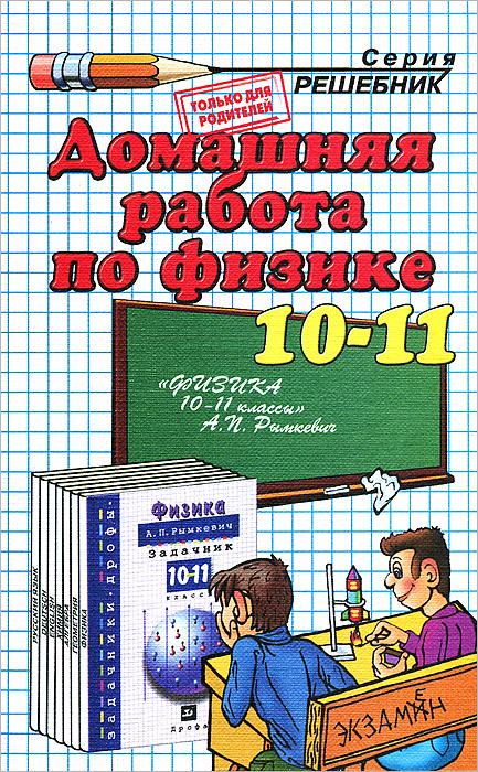 Домашняя работа по физике. 10-11 класс ( 978-5-377-05914-1 )