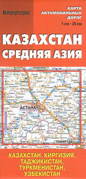 Казахстан. Средняя Азия. Карта автомобильных дорог.