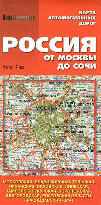 Россия от Москвы до Сочи. Карта автомобильных дорог.