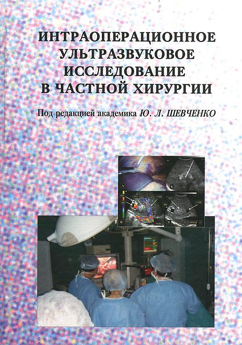 Интраоперационное ультразвуковое исследование в частной хирургии