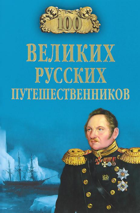 100 великих русских путешественников