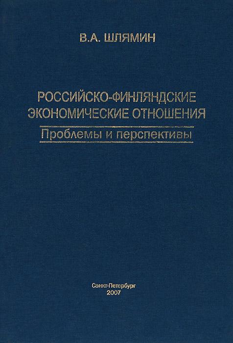 Российско-финляндские экономические отношения. Проблемы и перспективы