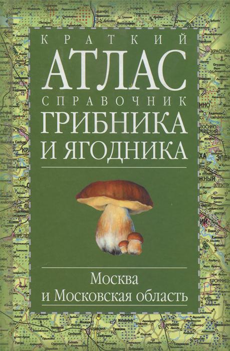 Краткий атлас-справочник грибника и ягодника
