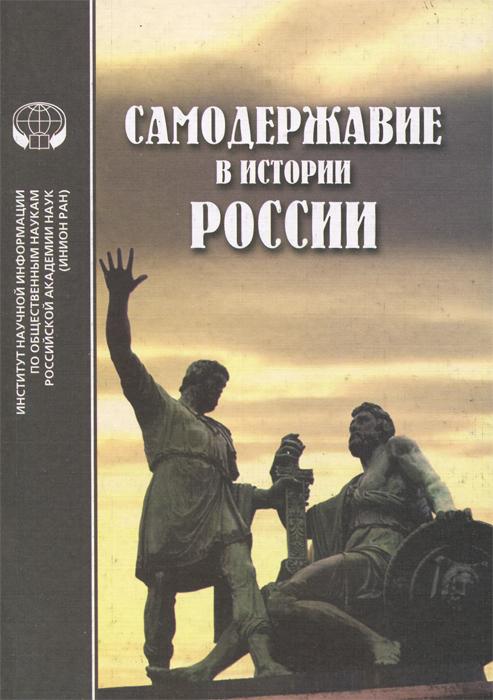 Самодержавие в истории России ( 978-5-248-00676-2 )