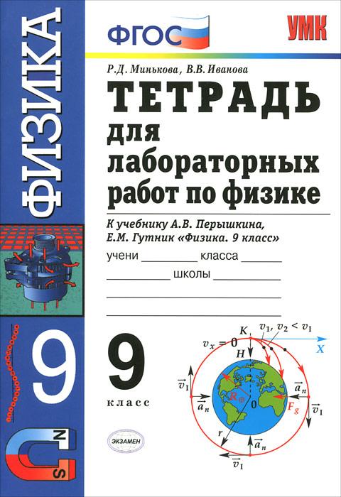Решебник Тетради Для Лабораторных По Физике 9 Класс