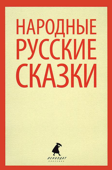 Народные русские сказки ( 978-5-4453-0349-7 )