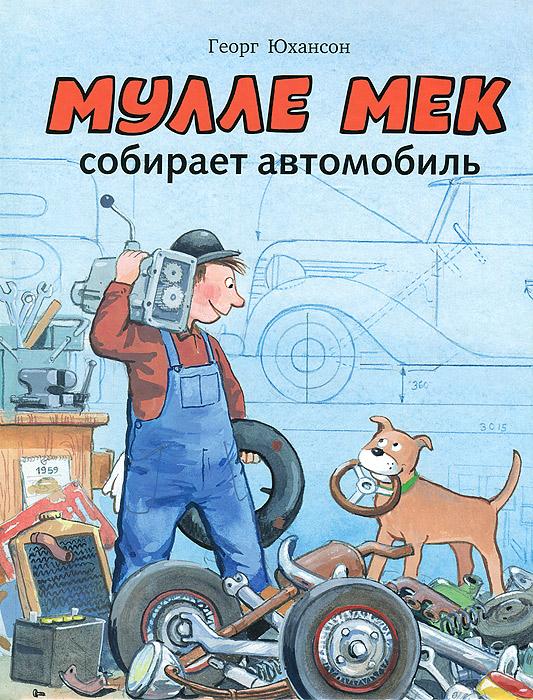 Мулле Мек собирает автомобиль12296407У механика Мулле Мека золотые руки. Из груды ржавых железок он может собрать все что угодно, даже самый настоящий автомобиль - с колесами, коробкой передач, приборной доской, мотором и всем-всем, без чего ни одной машине не обойтись. На таком автомобиле можно укатить далеко-далеко, туда - где все другое! Мулле Мек собирает автомобиль - первая из пяти книг серии Мулле Мек - умелый человек. Серия будет интересна всем маленьким читателям, которые увлекаются техникой, устройством различных механизмов и хотят знать, как что работает.