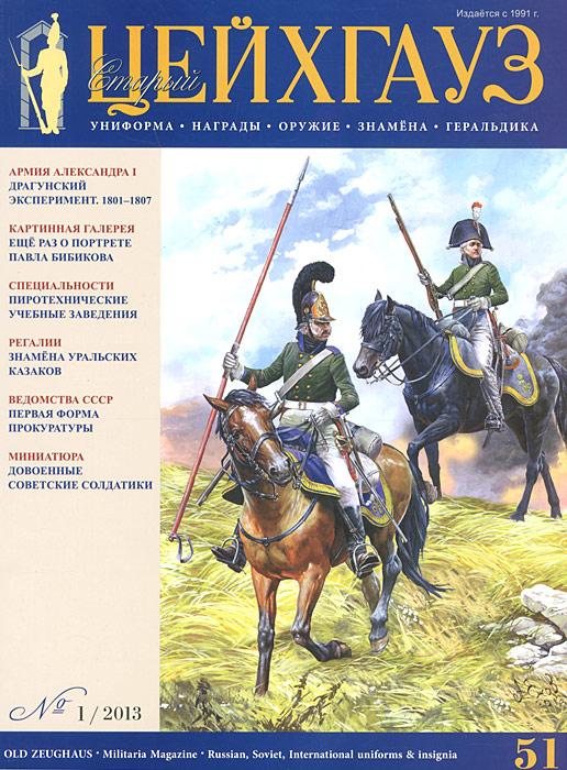 Старый Цейхгауз, № 1(51), 2013