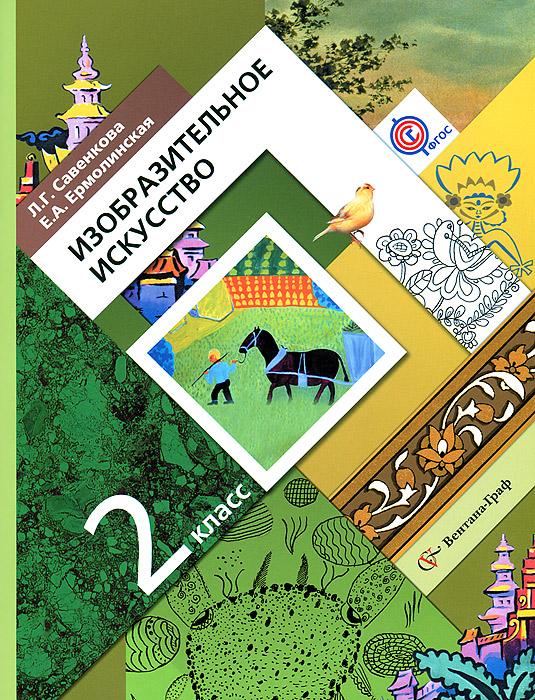Изобразительное искусство. 2 класс ...: ma0.ru/category/izo/page/4