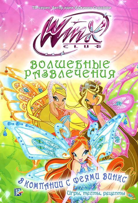 Клуб Winx. Волшебные развлечения. В компании с феями Винкс. Игры, тесты, рецепты ( 978-5-17-078432-5 )