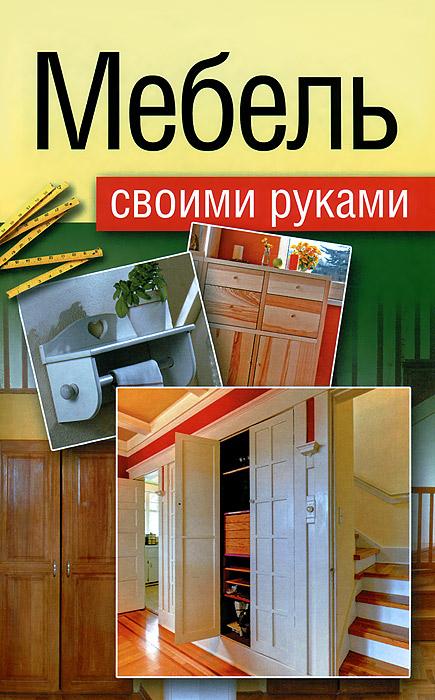 Книга Мебель своими руками. Шкафы, кладовки, полки