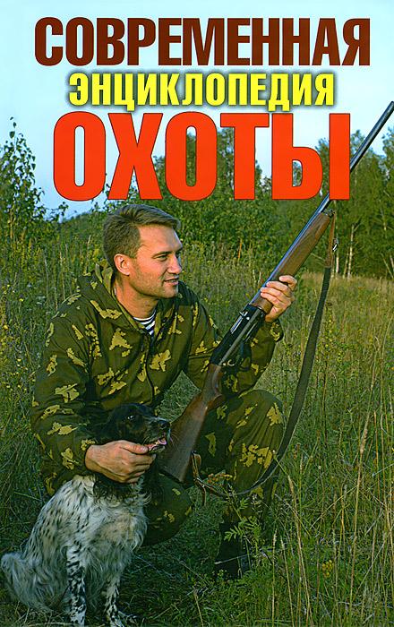Современная энциклопедия охоты ( 978-5-386-06144-9 )