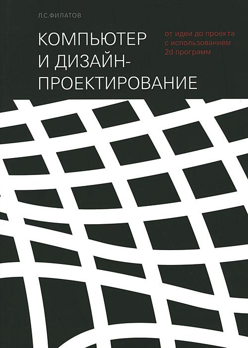 Источник: Филатов Л. С., Компьютер и дизайн-проектирование. От идеи до проекта с использованием 2D программ