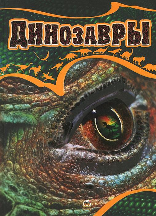 Динозавры12296407В далекие времена на нашей планете господствовали гигантские пресмыкающиеся. Каким был образ жизни динозавров? Жили они парами, поодиночке или стаями, как заботились о потомстве? Почему же они вымерли? Живут ли сейчас на Земле современники динозавров? Об этом и о многом другом рассказывает наша энциклопедия, а великолепные красочные иллюстрации помогут представить внешний вид этих древних рептилий. Книга содержит более 100 статей, адресована широкому кругу читателей и станет хорошим дополнением к школьному курсу биологии.