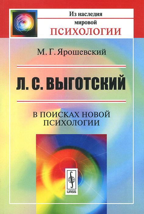 Л. С. Выготский. В поисках новой психологии ( 978-5-397-04115-7 )