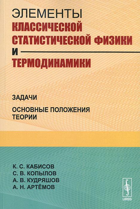 Элементы классической статистической физики и термодинамики. Задачи. Основные положения теории ( 978-5-397-03786-0 )