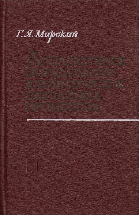 Аппаратурное определение характеристик случайных процессов