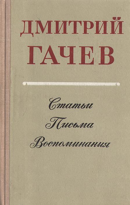 Дмитрий Гачев: Статьи. Письма. Воспоминания